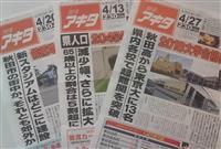 「週刊アキタ」40年の歴史に幕 活字メディアの将来暗示?