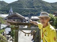 世界文化遺産に「潜伏キリシタン」 天草の観光ガイド・森田さん、漁村の歴史語り継ぐ