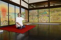 漫画家ら、ふすま絵に挑戦 等伯所蔵の京都・真珠庵
