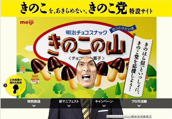 ビジネス解読】「きのこ」vs「た...