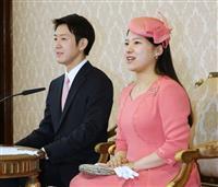 【絢子さま ご婚約内定】「うれしく身の引き締まる思い」絢子さま、守谷さんとご会見 プロ…