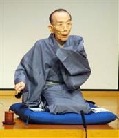 【桂歌丸さん死去】歌舞伎俳優・尾上松也さん 「芸への情熱と姿勢に感服」