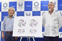 【東京五輪】NIPPONフェスティバルのマーク公表