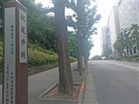 短い坂ながらも歴史のある紀尾井坂=東京都千代田区