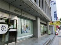 【ビジネスの裏側】関西で地銀が無くなる? 各行、イメージ悪化払拭に躍起 九州の再編難航…