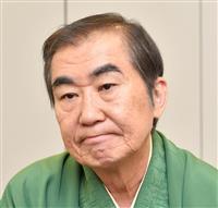 【桂歌丸さん死去】「まるで芸の戦士のよう」「東京の落語隆盛の大功労者」「客のことを一番…