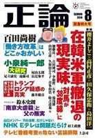 【異論暴論】正論8月号好評発売中 米朝首脳会談の真実 米に代わる朝鮮半島覇者は…