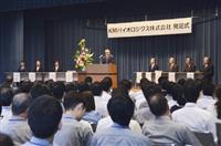 化血研の事業引き継ぐ 熊本新会社スタート