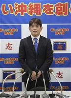 沖縄県知事選、自民分裂含み 県連は宜野湾市長の擁立方針もJC元会頭が出馬表明…一本化難…