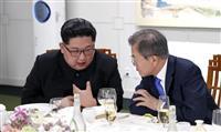 【緯度経度】南北・米朝首脳会談は「モチの前にキムチ汁からいただいている」と韓国保守派 …