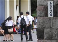 【文科省局長逮捕】「裏口入学は不公平」 学生憤り 東京医科大