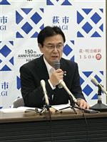 イージス・アショア、「防衛省は追加説明を」 萩市長、強く要望