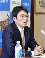 北海道小樽市長が辞意表明 議会と対立、出直しに意欲