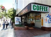 【関西の議論】全国の喫茶店が激減、トップの大阪は4割減…コーヒー消費は家庭中心に