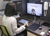 熊本銀、無人店舗オープン テレビ電話で口座開設