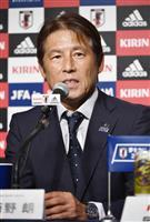 【サッカー日本代表】西野朗監督は任期満了で退任へ 田嶋会長が明かす