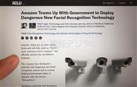 【エンタメよもやま話】中国に続き米国も監視社会…アマゾン「顔認証システム」、政府・警察…