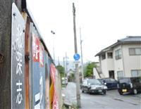 【オウム死刑執行】松本サリン事件 近隣住民「長かった」