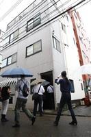 【オウム死刑執行】横浜市のアレフ施設にも立ち入り、公安調査庁