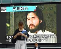 【オウム死刑執行】裁判傍聴のジャーナリスト、青沼陽一郎氏「これからも『オウム』に対峙し…
