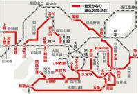 大雨で7日も多くの在来線運休決定 JR西日本