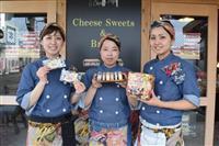 焼津・島田の女性3人が立ち上げた「クッキーチーズサンド」人気 「プチぜいたく、プレゼン…