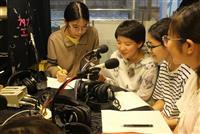 中学生の思い発信 京都のFM局で番組放送