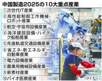 【日曜経済講座】米中、貿易戦争から経済戦争へ 取引では解決しない中国問題 中部大特任教…