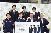 【東京五輪】元SMAP3人、パラリンピック支援で2千万円寄付 応援ソングの売上金
