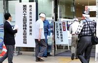 【ビジネスの裏側】お土産廃止でリスク回避も 関西企業の株主総会で見直しの波