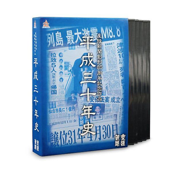 産経新聞創刊85周年記念 激動の平成を振り返る「平成30年史」DVD販売中