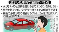 【西日本豪雨】浸水車両は火災・感電の危険が JAFにSOS殺到 広島など3県で1千件超