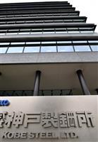 神戸製鋼を立件へ データ改竄疑い 個人は見送り検討
