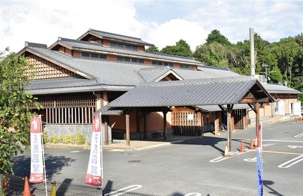 入浴客3人が死傷する事故があった「ゆららの湯押熊店」=奈良市