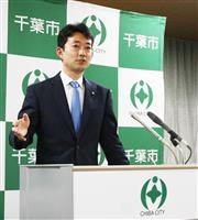 千葉市、受動喫煙防止条例案の概要発表 東京都条例並みの厳しさに