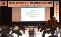 宮崎のマスコが事業発展計画発表 9月から冷凍食品事業参入