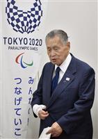 【東京五輪】聖火リレーの出発地、福島県で決定へ 調整会議で森喜朗会長