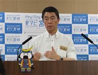 【東京五輪】「石巻ではなく、残念」聖火リレー、福島出発で 宮城県知事