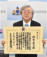 検案医24年、功績に栄誉 茨城・大子の医師に警察協力章