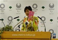 【小池知事定例会見録】西日本豪雨被災地を支援 「こういったときにこそ液体ミルクが活躍す…