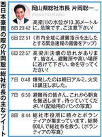【西日本豪雨】災害時、首長のSNS活用広がる 「謎の爆発」も住民の不安払拭