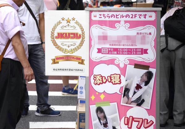 東京都の条例に基づく届け出をしている秋葉原の店舗。女子高生らを雇っていない合法店であることを示すポスターを掲げている(一部画像を処理しています)=13日、東京都千代田区