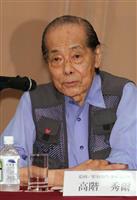 【話の肖像画】大原美術館館長・高階秀爾(1) 世界文化賞は交流の場でもある