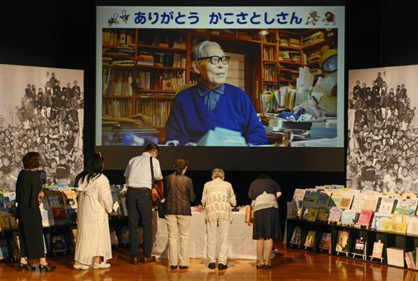 加古里子さんを「偲ぶ会」 約250人が別れ - 産経ニュース