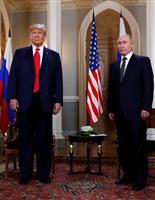 【米露首脳会談】ロシア疑惑がトランプ外交に影