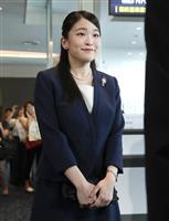 眞子さま、ブラジルへご出発 日本人移住110周年で