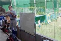 【プロ野球通信】野球は賢い子に育つ! プロアマ合同の野球教室で東大野球部の浜田監督が講…