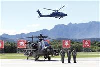台湾に最新型攻撃ヘリ「アパッチ部隊」誕生 中国軍の上陸作戦に備え