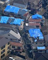 【動画】大阪北部地震1カ月 一部損壊住宅、地震保険で補修費まかなえず