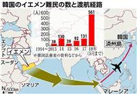 イエメン難民の大挙流入に戸惑う韓国・済州島 人道危機にも受け入れ拒否感強く